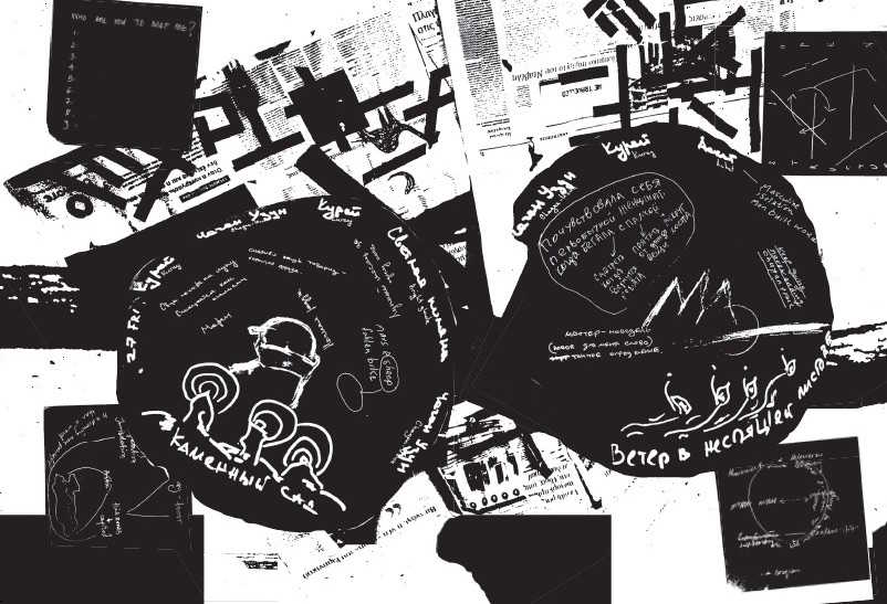 Image description: black and white collage, drawing, and hand written text.